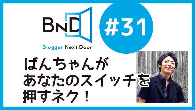 bnd31-kokuchi-640-360
