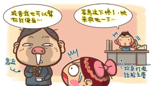 上班族搞笑圖文水瓶女王4