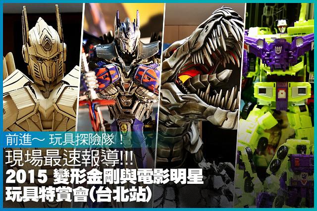 【圖多】2015變形金剛與電影明星玩具特賞會(台北站) 現場最速報導!!!