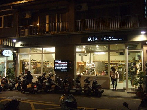 朵拉手藝材料店