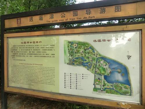 張遼の墓@逍遥津公園in合肥(三国志)