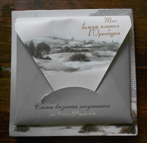 оренбургская книжка