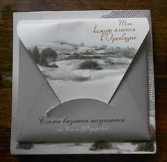 оренбургская книжка1
