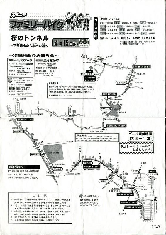叡電洛北賞櫻地圖