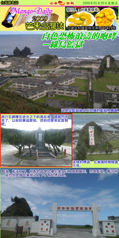 台灣誌綠島監獄04