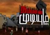 Nammal Mudiyum 09-08-2015 Puthiya Thalaimurai Tv