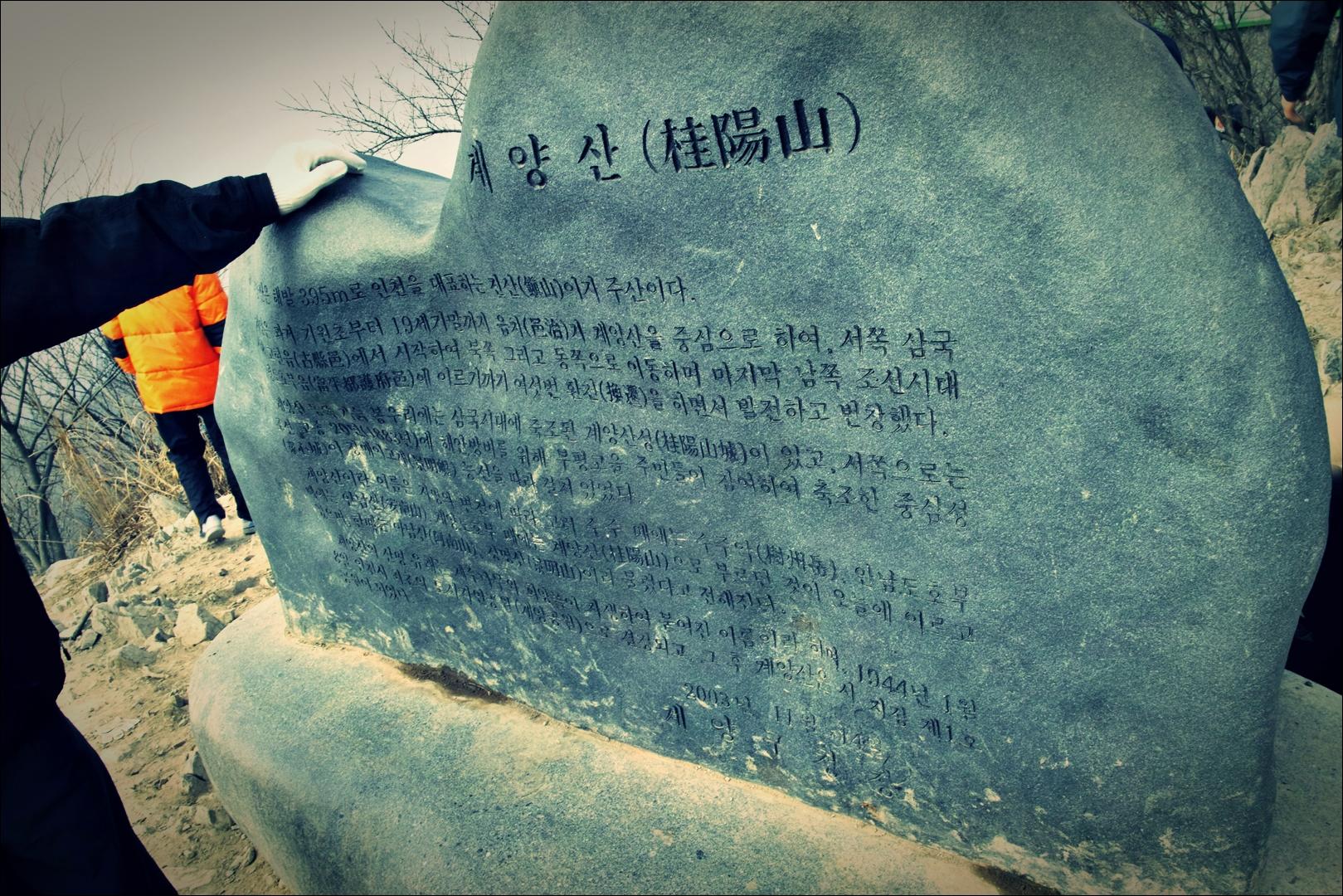 정상-'인천 계양산'