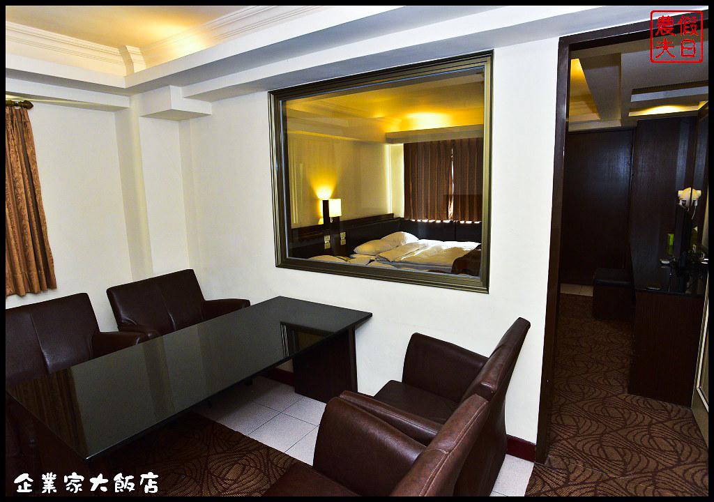 企業家大飯店_DSC3946