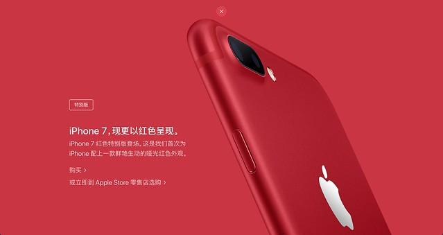 iphone_red