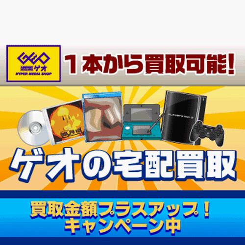 ゲオ ゲーム ソフト 買取