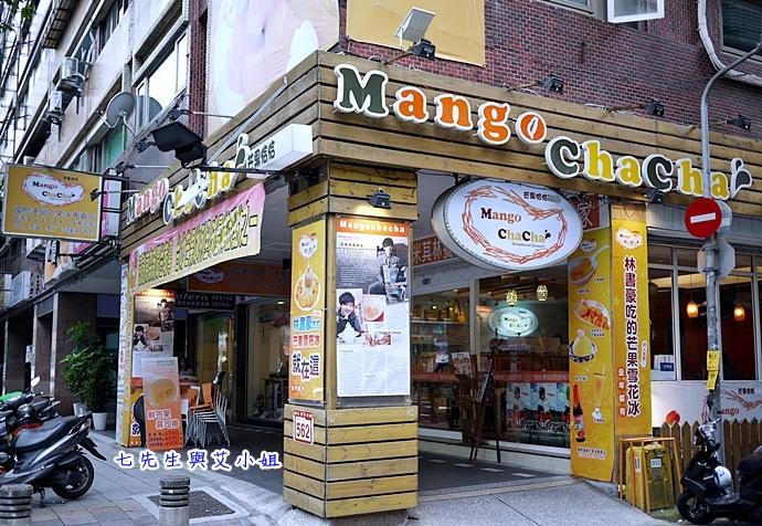 1 芒果恰恰 Mango Chacha