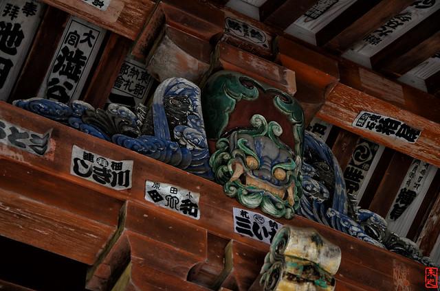 「睨」 醍醐寺 - 京都