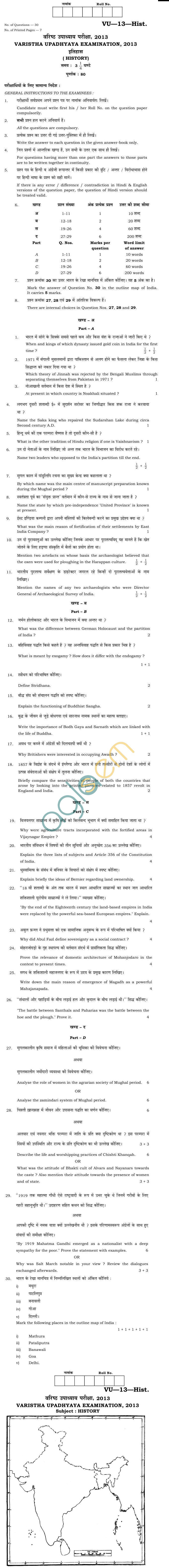 Rajasthan Board V Upadhyay History Question Paper 2013