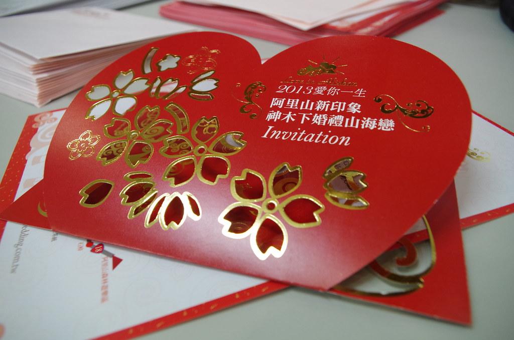 2013阿里山婚禮邀請卡02