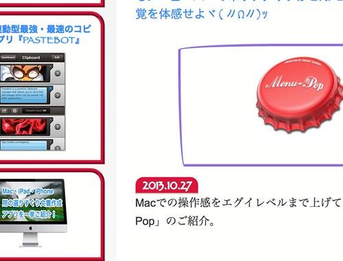 スクリーンショット 2013-10-29 12.00.44