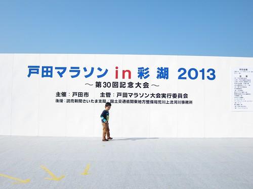 戸田マラソン彩湖 2013
