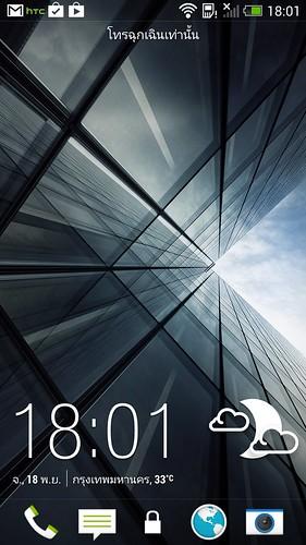 หน้า Lock screen ของ HTC Butterfly S