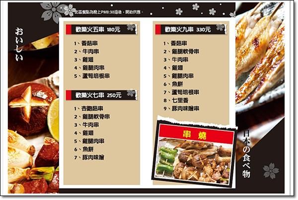 花山椒和風料理 (12)