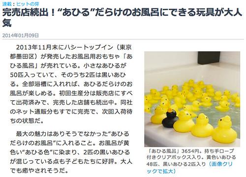 あひる風呂(日経トレンディより)