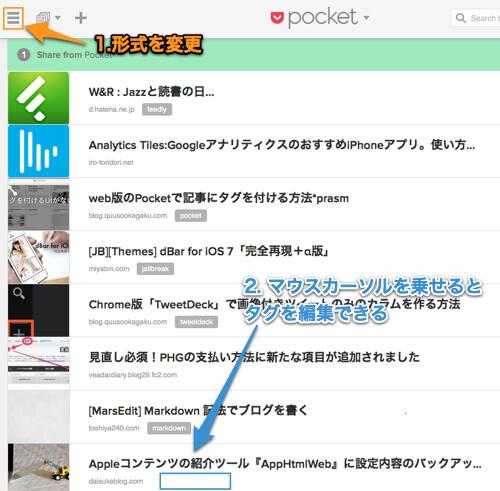 Web版タグ2