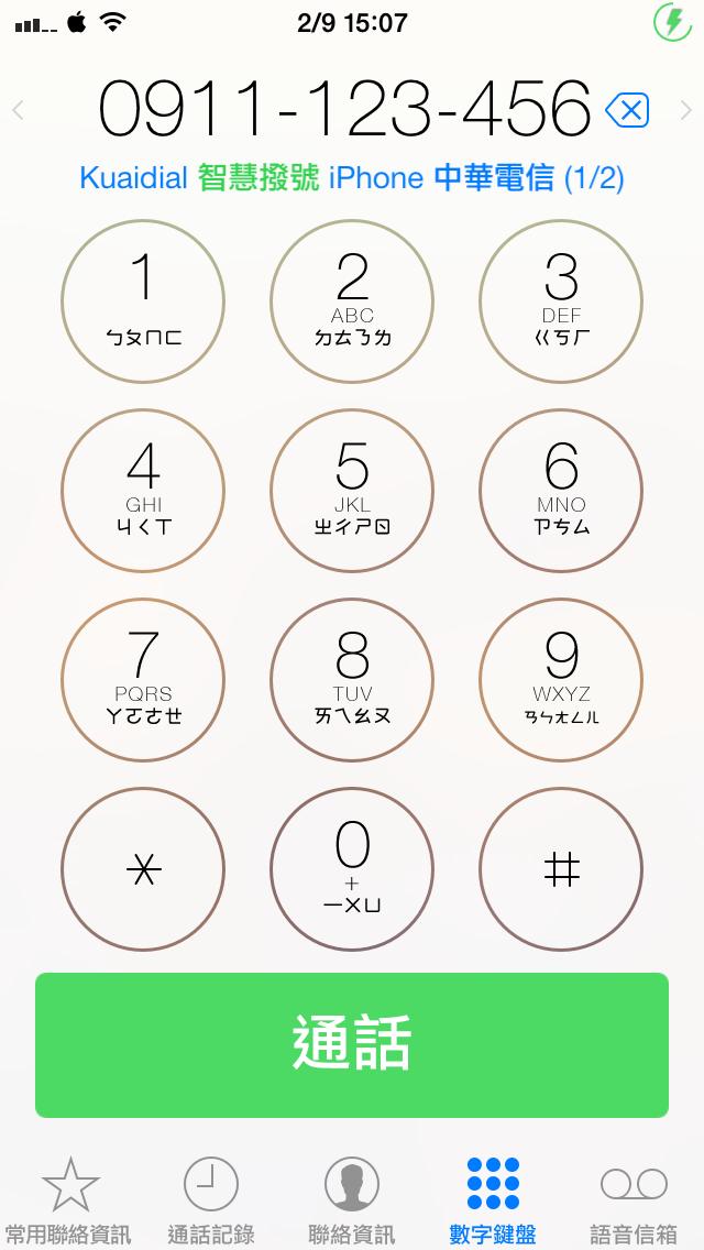 教學 / KuaiDial for iOS7 安裝注音鍵盤