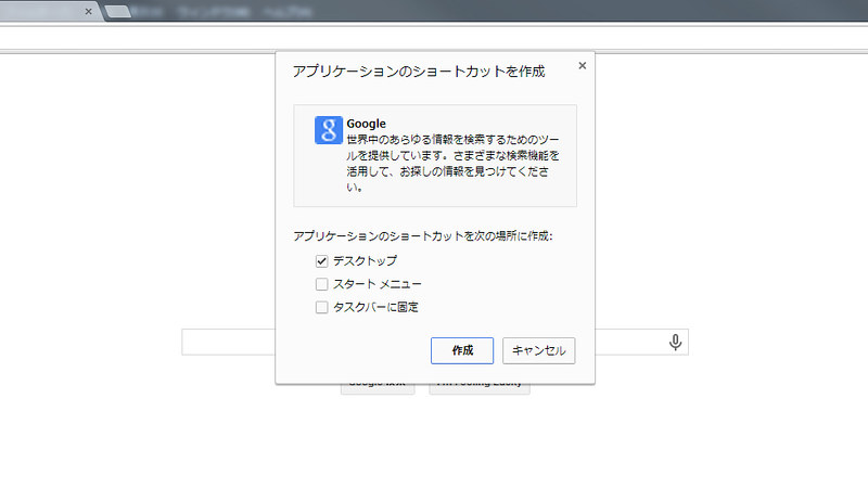 アドレスバー無しでchromeでウィンドウを起動してWEBアプリをローカルアプリみたいにする方法