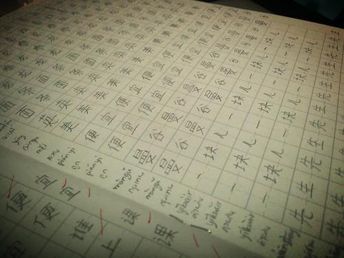 คัดลายมือภาษาจีน