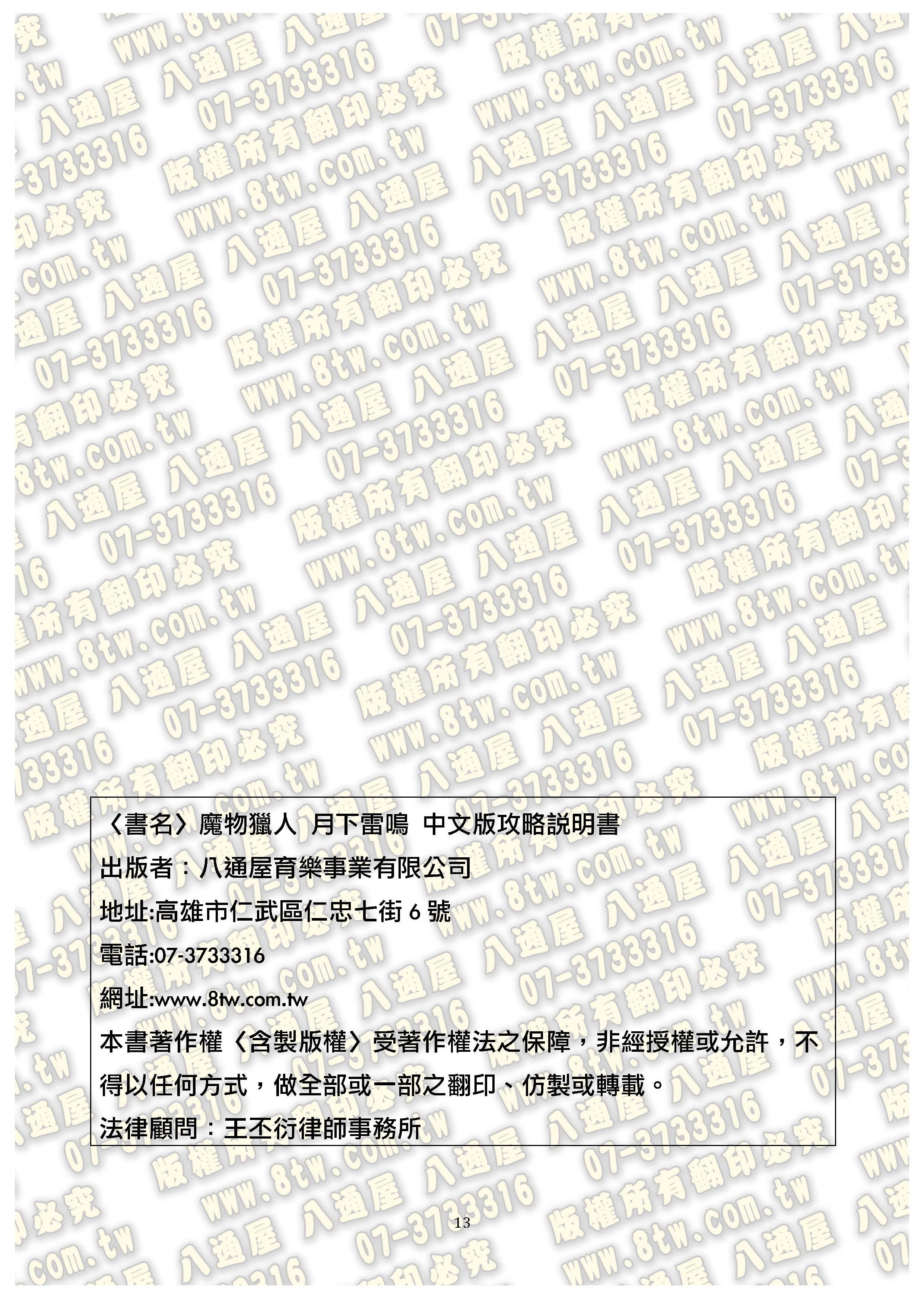 S0202魔物獵人 月下雷鳴 中文版攻略_Page_14