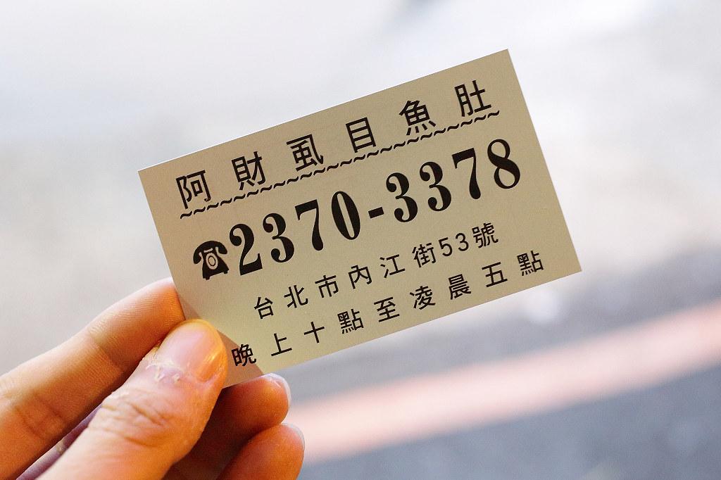 20140110萬華-阿財虱目魚、魯肉飯 (13)