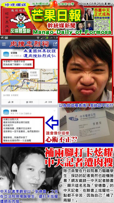 140325芒果日報--修理爛媒--補兩腳打卡炫耀,中天記者遭肉搜