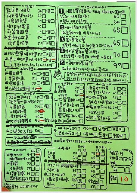 早鳥吃早餐-文山區美食002-DSC_5102