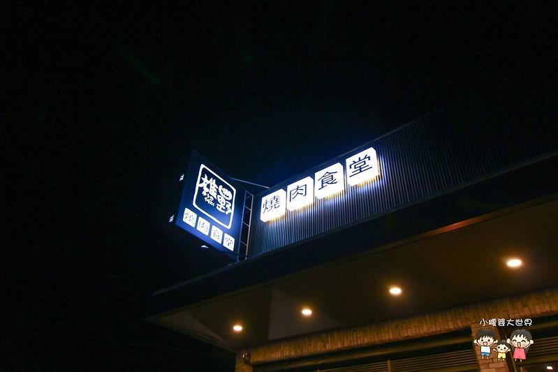 虎尾雄野燒肉 002
