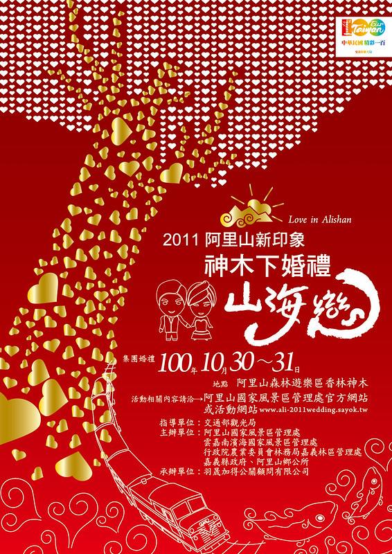 2011-阿里山神木下婚禮