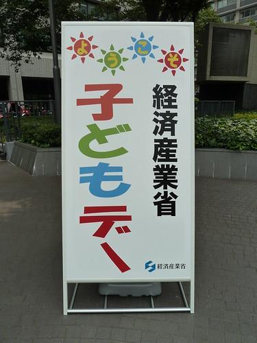 子ども霞が関見学デー 経済産業省