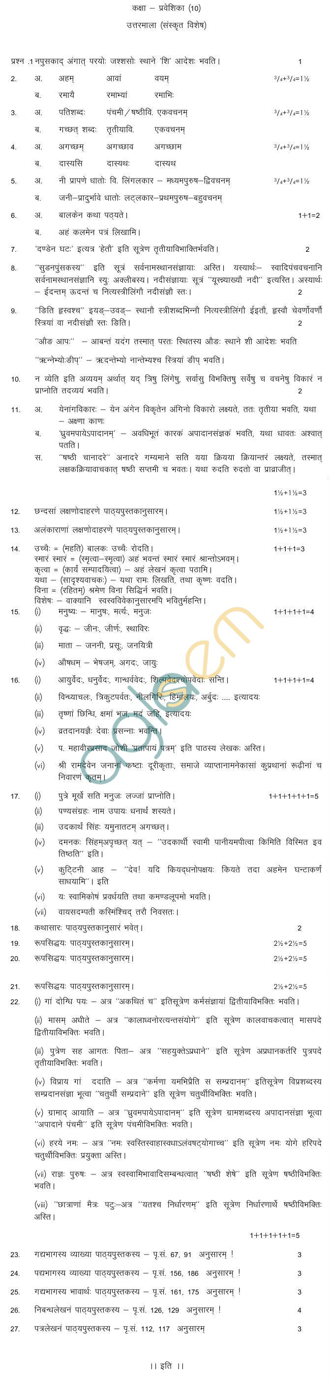 Rajasthan Board Class 10 Sanskrit Praveshika Model Question Paper