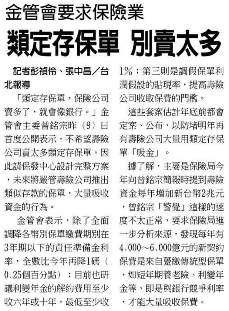 20131210[工商時報]金管會要求保險業--類定存保單 別賣太多