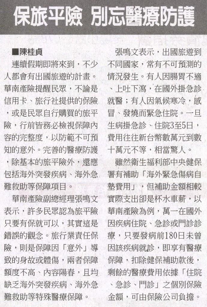 20131230[工商時報]保旅平險 別忘醫療防護