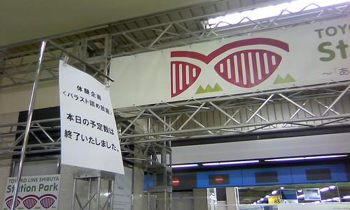 250323渋谷駅 (6)