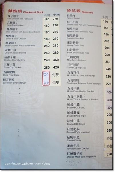 金川川菜館 (9)