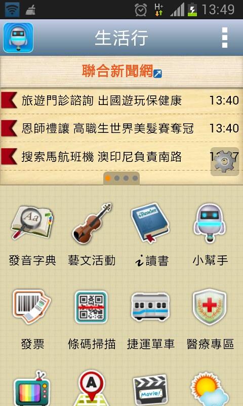 Screenshot_2014-03-18-13-49-31