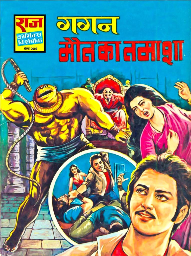 Hindi Comics - 46