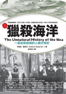 《獵殺海洋:一部自我毀滅的人類文明史》