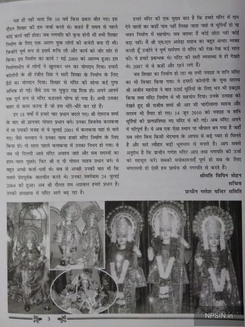 Mandir ki Kahani! Kalam Ki Juwani 3/3