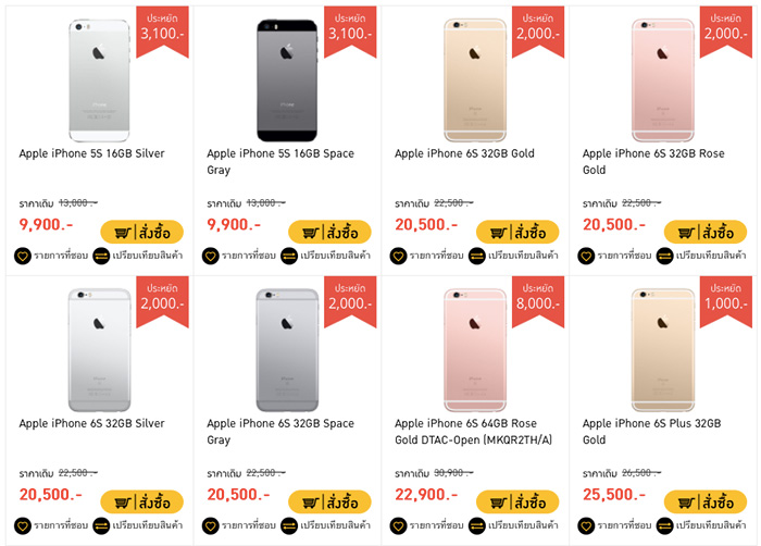 iPhone-Discount-Sell