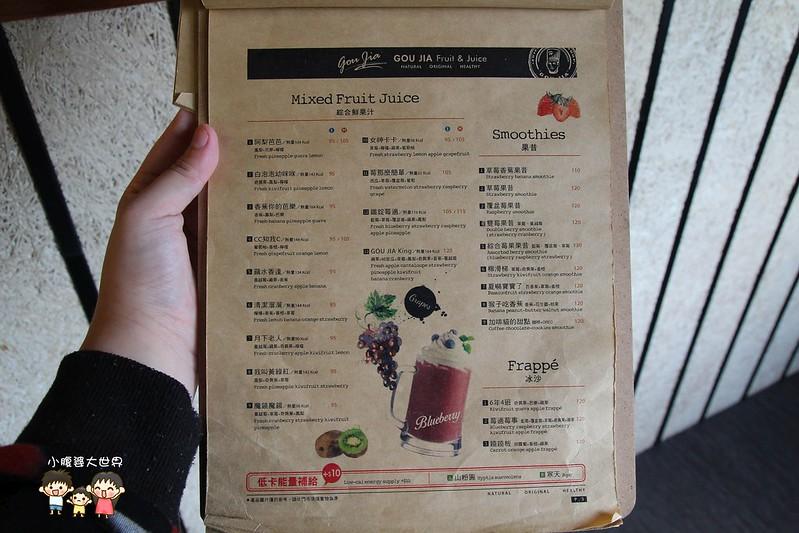 彰化草莓果汁 033