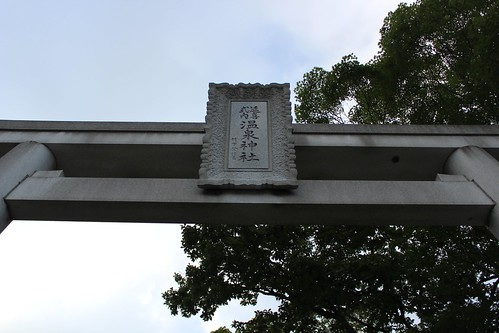 Nasu Onsen Syrine