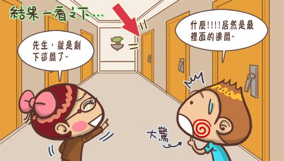 圖文插畫水瓶女王4