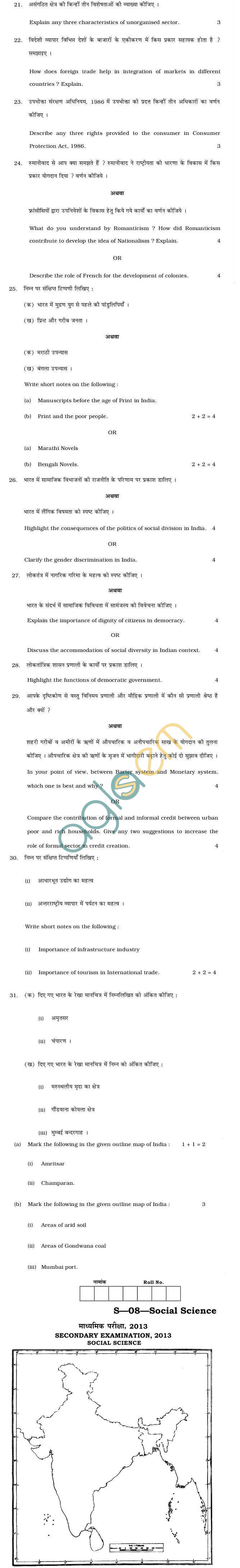 Rajasthan Board Secondary Social Science Question Paper 2013