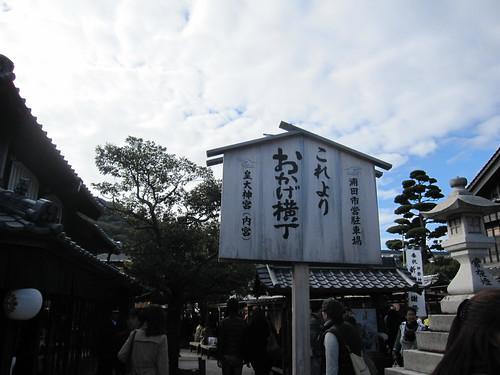 おかげ横丁入口 by Poran111