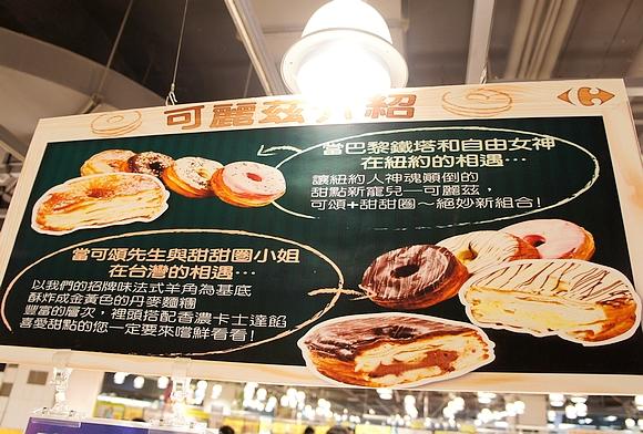 家樂福可麗茲甜甜圈02